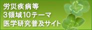 労災室病等3分野9テーマ研究普及サイト